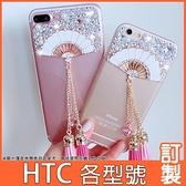 HTC Desire21 20 pro U20 5G U19e U12+ life 19s 19+ 鐵扇流蘇水鑽殼 手機殼 水鑽殼 訂製
