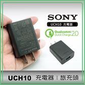 好舖・好物➸【現貨】SONY UCH10 充電器 旅充頭 QC2.0 XA XP Z5 Z5P UCB11