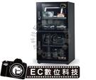 【EC數位】防潮家 FD-145C  FD145C  電子防潮箱 147L 五年保固 免運費 台灣製造
