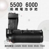 御彩@CANON 電池手把 佳能 550D 600D 650D 700D 專用 電池手把 垂直手把 AA電池