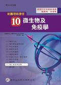 (二手書)新護理師捷徑(十)微生物及免疫學(12版)