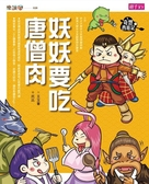 (二手書)奇想西遊記(3):妖妖要吃唐僧肉