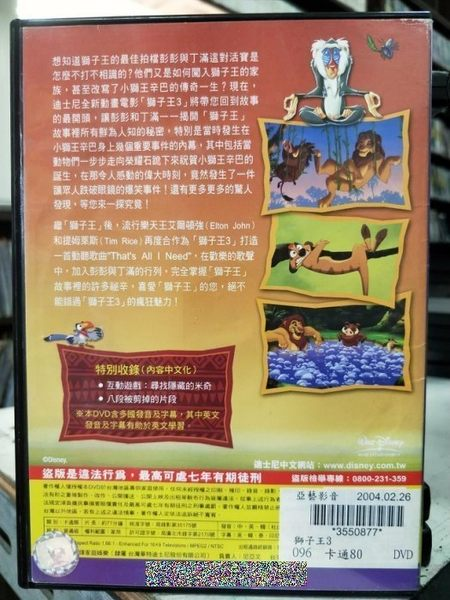 影音專賣店-Y32-036-正版DVD-動畫【獅子王3】-迪士尼 國英語發音