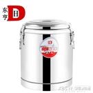東亨不銹鋼超長保溫桶商用米飯保溫桶湯桶冰粉桶豆漿桶茶水桶冰桶『新佰數位屋』