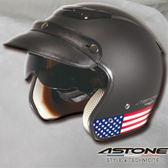 【東門城】ASTONE SPORSTER 消光黑 K33 來自法國 3/4罩 經典復古安全帽 附贈長鏡片一片