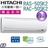 (含運安裝另計)【信源】9坪【HITACHI 日立 冷專變頻一對一分離式冷氣】RAS-50SK2+RAC-50SK2