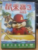 影音專賣店-B09-013-正版DVD*動畫【鼠來寶3/Alvin and the Chipmunks 3: Chip】