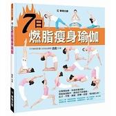 7日燃脂瘦身瑜伽