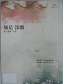 【書寶二手書T1/勵志_HBH】如是深戲_金樹人