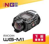 送32G RICOH WG-M1 防水運動相機 ((黑色)) 富堃公司貨 潛水相機 WGM1