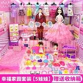 芭比洋娃娃玩具套裝女孩公主換裝超大號禮盒仿真精致【奇趣小屋】