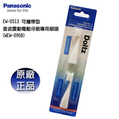 【國際牌Panasonic】音波震動電動牙刷 EW-DS13 專用刷頭(WEW-0958 /WEW0958) 2入裝