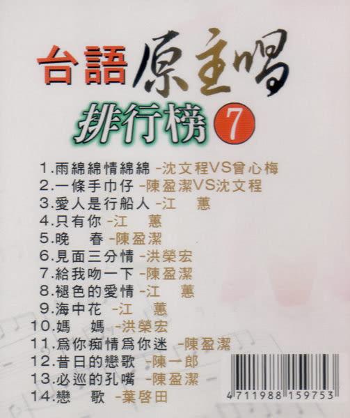 台語原主唱排行榜 第7輯 CD (購潮8)