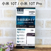 【ACEICE】滿版鋼化玻璃保護貼 小米 10T / 小米 10T Pro (6.67吋) 黑