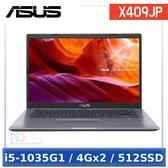 【限時特價】 ASUS X409JP-0051G1035G1 14吋 【0利率】 筆電 (i5-1035G1/4G*2/512SSD/W10H)