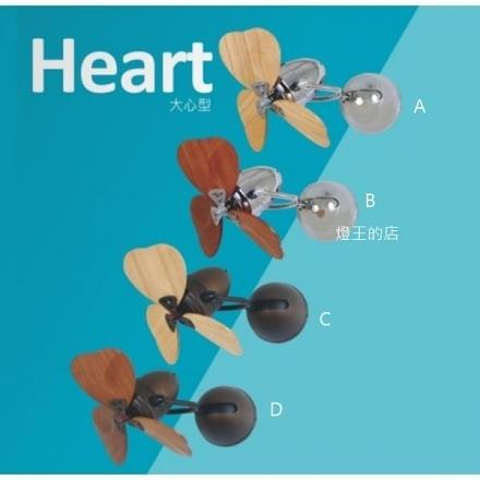 【燈王的店】芬朵吊扇 DC掛壁吊扇 16吋FINO-CHIC系列-大心型 送基本安裝16FINO-CHIC-HEART