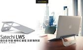 Satechi LWS 鋁合金 折疊 攜帶式 筆記型電腦 支撐 散熱架 支援 MacBook / iPad Pro 現貨 含稅