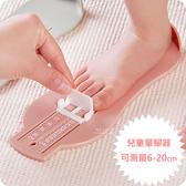 便利粉彩兒童量腳器 6-20cm 腳長測量 買鞋專用 寶寶量腳器