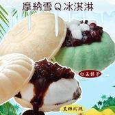 【南紡購物中心】【老爸ㄟ廚房】日本皇味摩納雪Q冰淇淋-12顆組