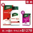 ◎台灣唯一獲世界食品品質評鑑最高金獎 ◎促進新陳代謝 健康維持 ◎適合外食/缺乏運動/值夜班族