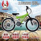 《飛馬》20吋12段變速馬鞍型雙避震車- 綠/銀(520-10-3)