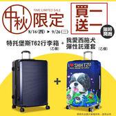 【中秋限定!買箱再送託運套】特托堡斯Turtlbox行李箱 25吋旅行箱 T62