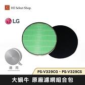 LG樂金 大蝸牛 大漢堡 原廠濾網組 MDJ64044802 + MDJ64044707 適用 PS-V329CG