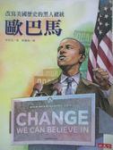 【書寶二手書T2/傳記_ZAN】改寫美國歷史的黑人總統:歐巴馬_周思芸