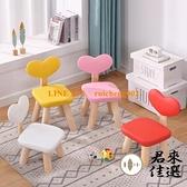 家用时尚矮凳创意小椅子 可爱小板凳儿童小凳子靠背宝宝【君來佳選】
