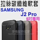 【碳纖維】SAMSUNG 三星 Galaxy J2 Pro 2018 5吋 防震防摔 拉絲碳纖維軟套/保護套/背蓋/全包覆/TPU-ZY