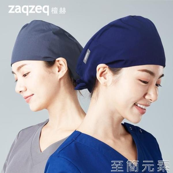 醫生帽護士帽手術室帽子口腔美容護士帽男醫生帽孕產婦純色家居帽 至簡元素