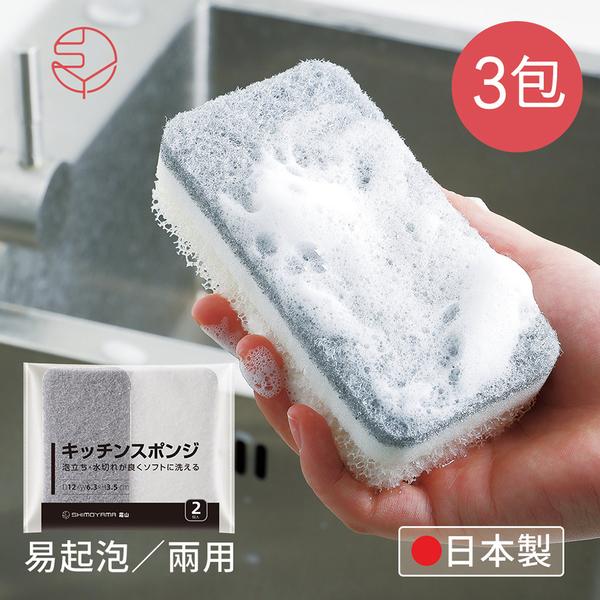 【日本霜山】日製易起泡廚房粗細兩用去汙清潔海綿-3包組(神奇 鍋具 碗盤 水槽 去漬)