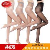 絲襪6雙浪莎女夏連褲襪防勾絲薄款正品長筒黑肉色女打底襪超薄月光節88折