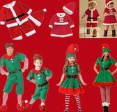 萬聖節兒童親子裝節服裝 舞台表演裝 成人兒童幼兒綠色聖誕精靈服 雙12鉅惠交換禮物