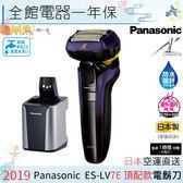 【一期一會】【日本代購】日本 Panasonic國際牌 ES-LV7E 頂級電鬍刀 5D浮動五刀頭 LV7E 日本直送