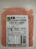 DR.OKO德逸 有機洋扁豆(整顆粒) 500g/包 (又稱紅扁豆 峨眉豆)