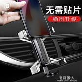 車載手機架汽車用支架車內萬能通用出風口車上支撐多功能導航 完美情人