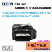 【加購墨水升級3年保固】EPSON L1455 高速Wifi A3高速傳真連續供墨複合機 + T774/T664 一黑三彩