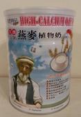 自然時記 生機高鈣燕麥植物奶×6罐