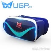 VR眼鏡vr一體機虛擬現實3d眼鏡手機專用rv頭戴式電腦版立體智慧頭盔 凱斯盾