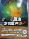 【書寶二手書T2/財經企管_IAB】從一滴原油解讀世界_白水和憲