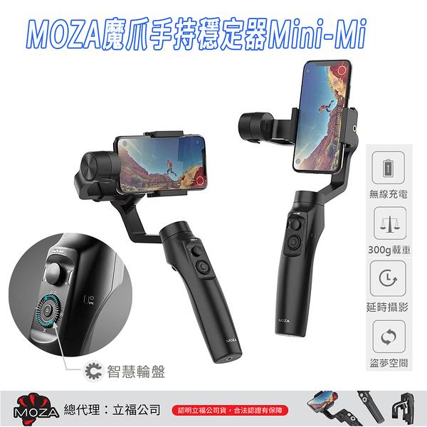 分期免運費 3C LiFe MOZA Mini-Mi 魔爪手持穩定器 手機專用 無線充電 載重300g(立福公司貨)