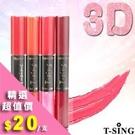 T-SING 3D不沾杯晶鑽保濕絲絨唇蜜