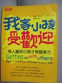 【書寶二手書T8/親子_JEQ】我家小孩受歡迎_羅慕謙, 約翰.庫