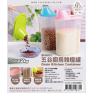 五谷廚房雜糧罐 BI-6051 2KG 密封罐 雜糧罐 食物罐 廚房收納儲物罐