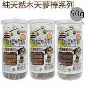 貓幸福時刻★純天然木天蓼棒系列50g罐裝