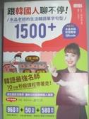 【書寶二手書T1/語言學習_ODQ】跟韓國人聊不停:水晶老師的生活韓語單字句型1500+(含水晶老師