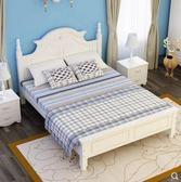 簡約床 田園風格床主臥實木現代簡約雙人床1.8米1.5單人床次臥歐式公主床  非凡小鋪 igo