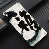 [文創客製化] Sony Xperia XA XA1 Ultra F3115 F3215 G3125 G3212 G3226 手機殼 098 福