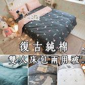 涼夏風 D3雙人床包與兩用被4件組  多種花色  台灣製造  100%純棉 棉床本舖